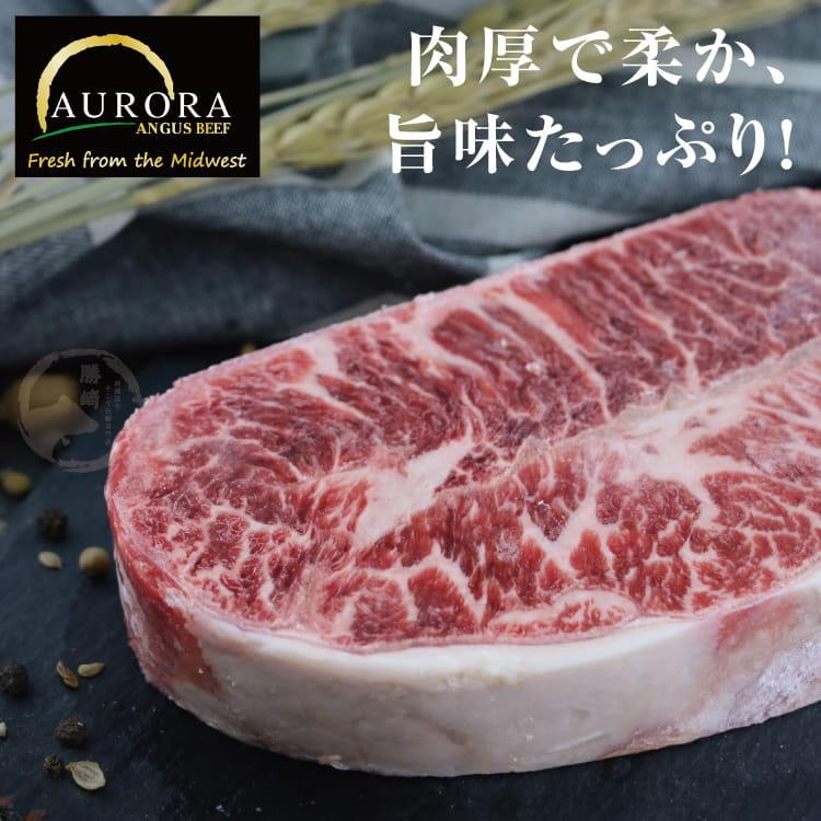欣明◆美國奧羅拉極光黑牛PRIME霜降牛排(260g/1) 1