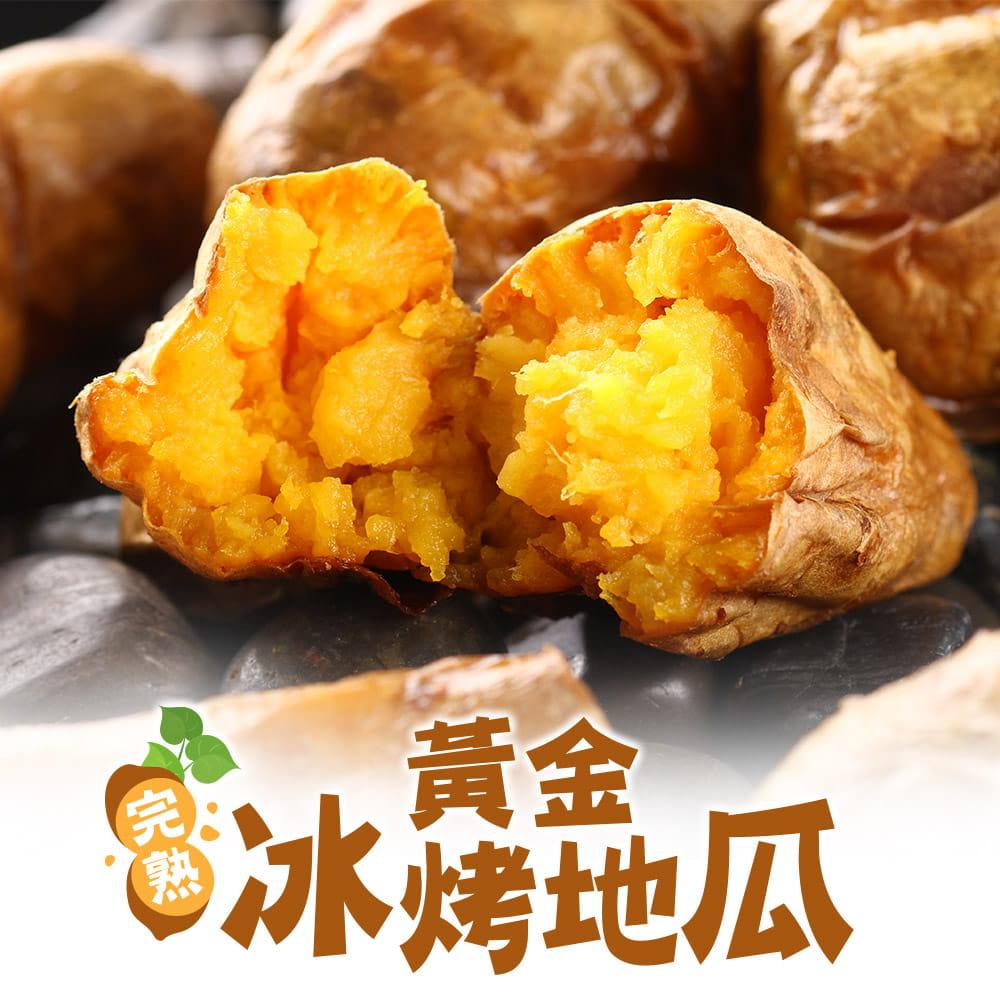 【愛上美味】完熟黃金冰心烤地瓜250g±10%(約5-7條) 0