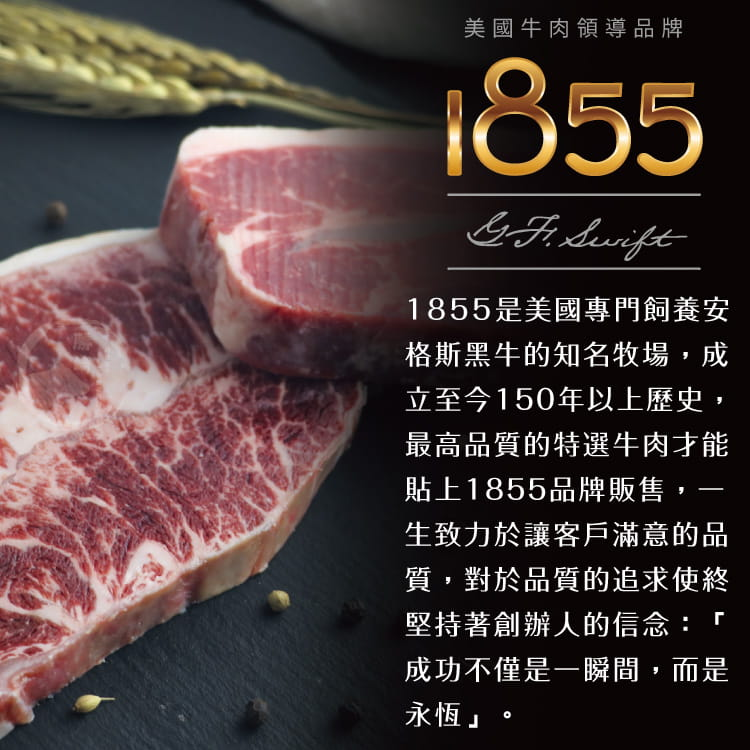欣明◆美國1855黑安格斯厚切霜降嫩肩牛排(160g/1片) 4