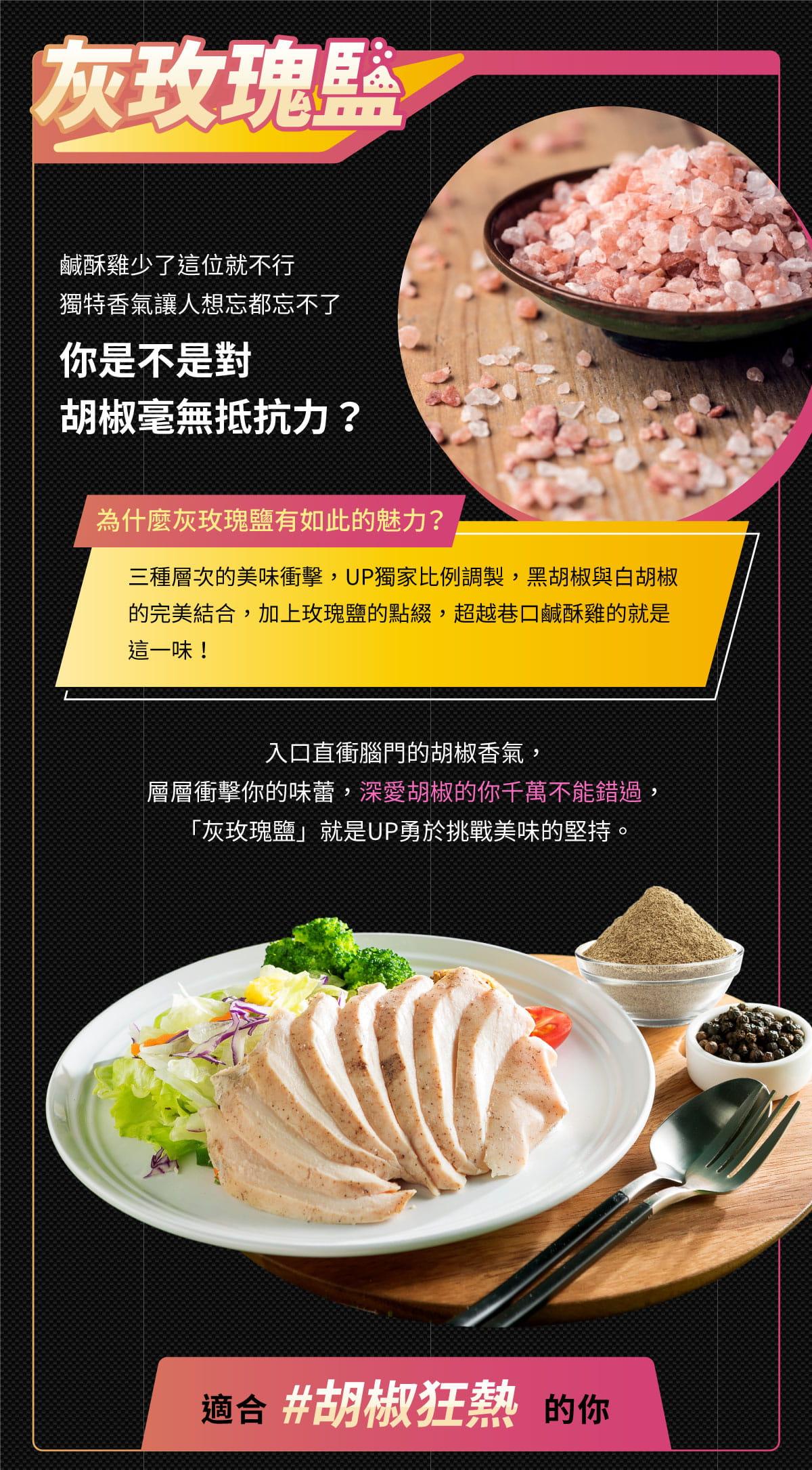 UP運動吃沙拉舒肥雞胸肉即食包 3