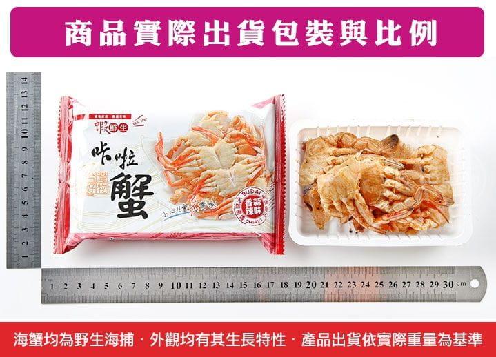 【愛上美味】超好吃卡拉蟹 7