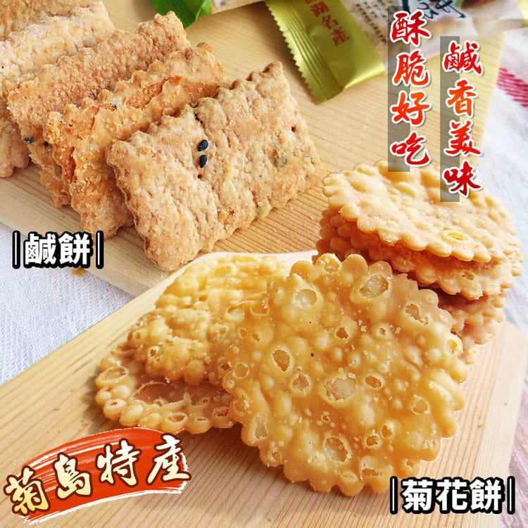 菊島特產菊花餅/鹹餅任選 0