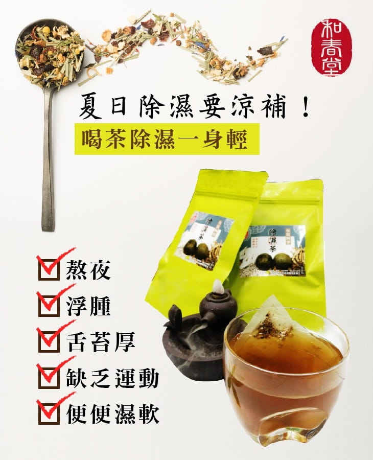 【和春堂】皇宮四季除濕茶(加強版)家庭號 6