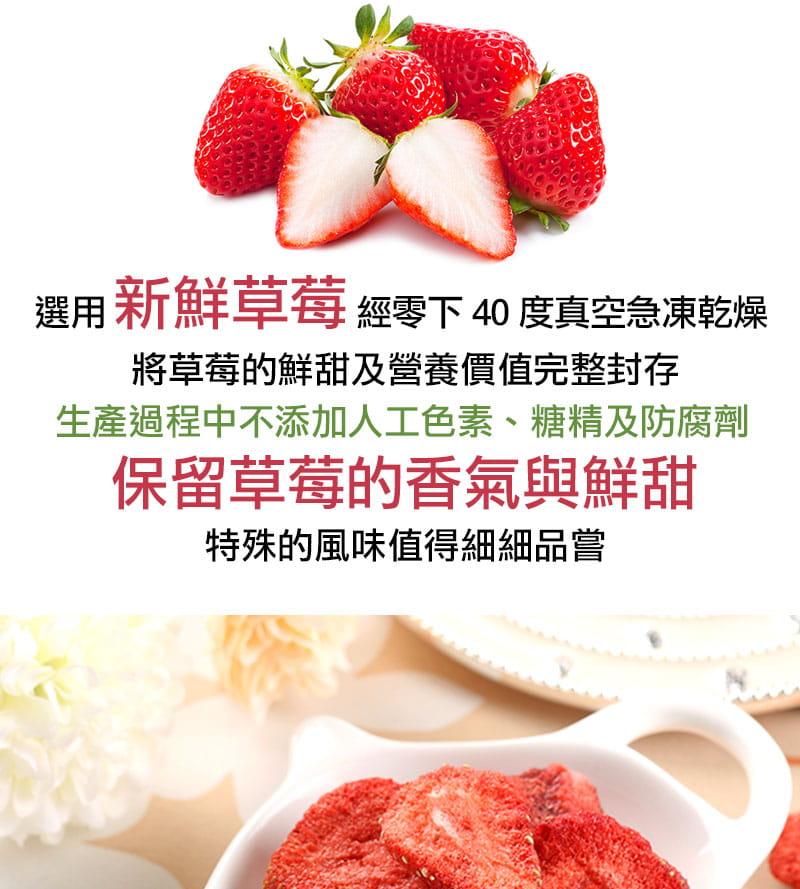 【愛上美味】鮮凍草莓脆果 1