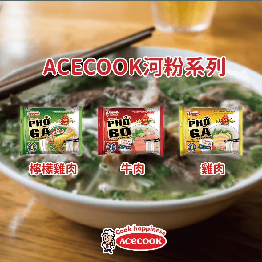 ACECOOK河粉系列 (30包入)(箱裝) 0