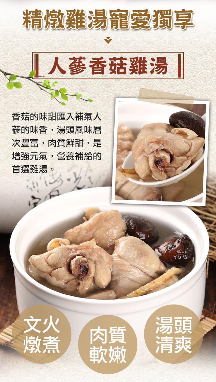 【愛上美味】小資獨享精燉雞湯任選組 4