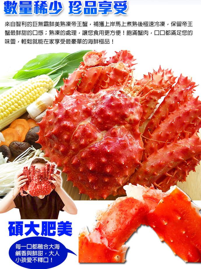 【百匯集】大規格智利熟凍帝王蟹 1300g±10%/隻 2