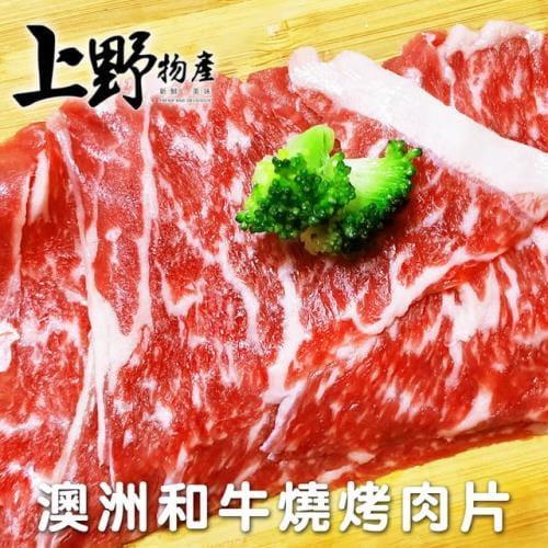 【上野物產】澳洲和牛燒烤肉片(200g±10%/盒) 0