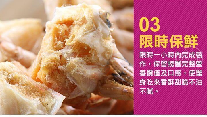 【愛上美味】超好吃卡拉蟹 4