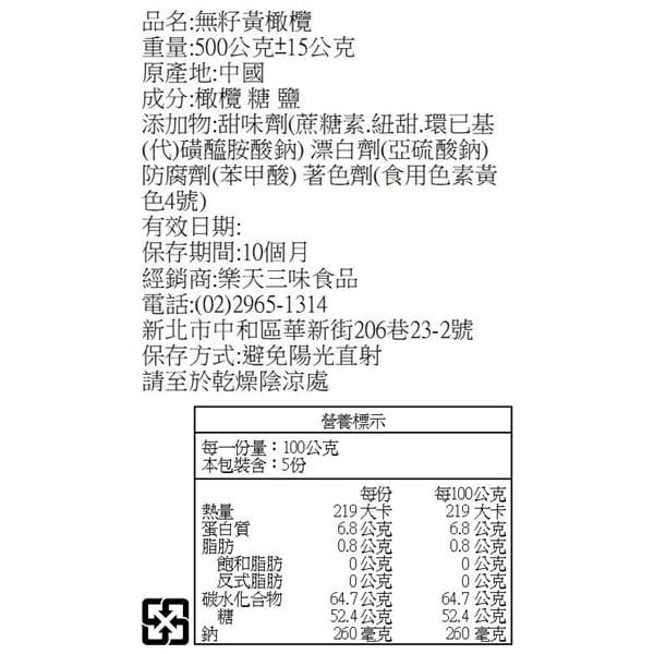 中藥無籽化核橄欖經濟包 14