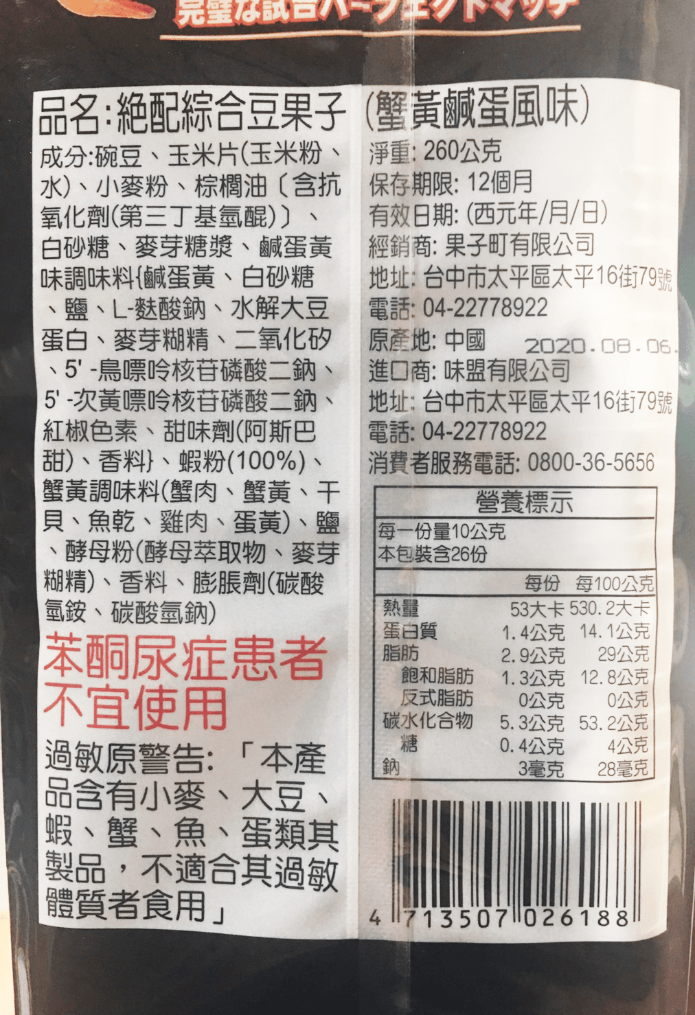 絕配綜合豆果子〈蟹黃鹹蛋風味〉 260g/包   3