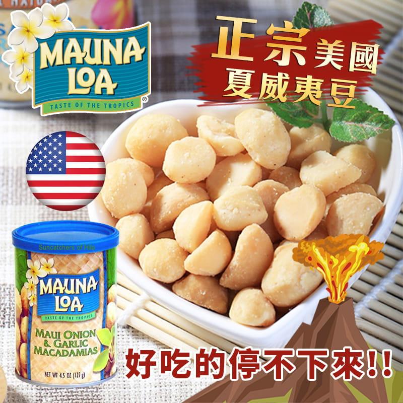 【夢露萊娜】夏威夷火山豆(127g/罐) 0