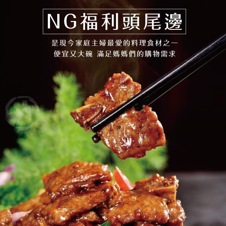 欣明◆帶骨牛小排頭尾邊(300g/1包) 6