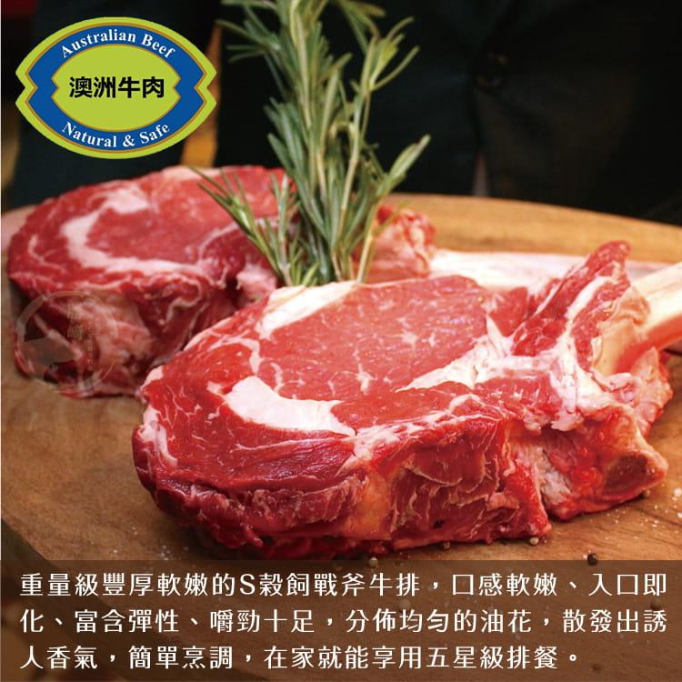 欣明◆澳洲S榖飼熟成戰斧牛排~S小尺寸(500g/1片) 3