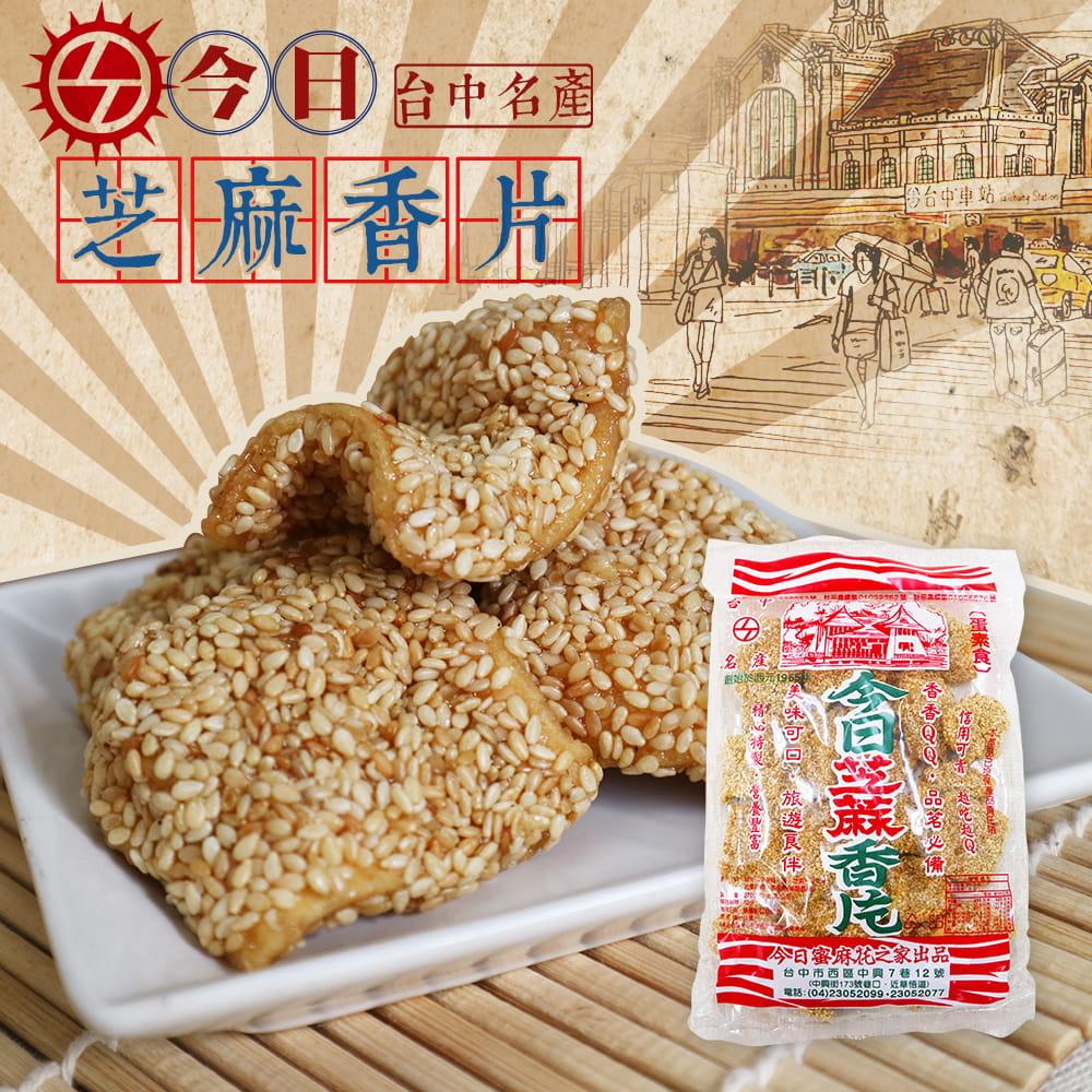 【台中今日名產】今日蜜麻花/香片/巧菓系列 2