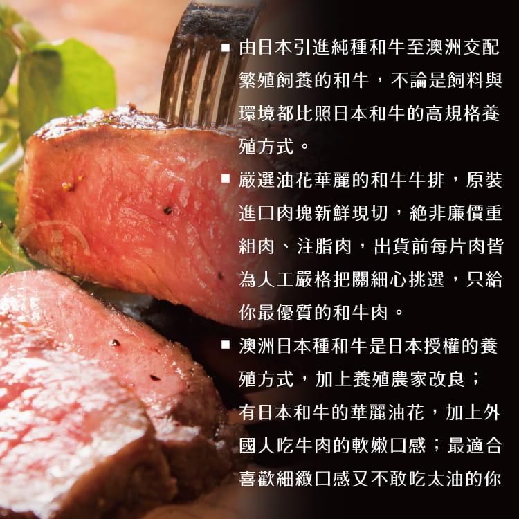 欣明◆澳洲日本種M9厚切老饕和牛沙朗(280g/1片) 6