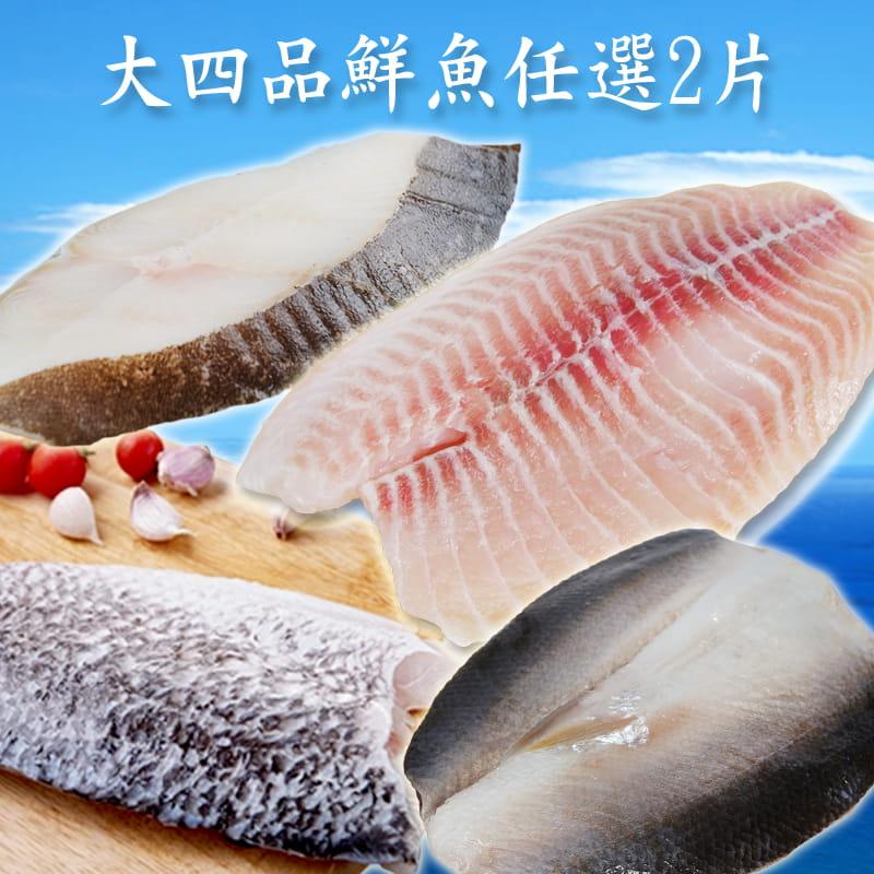 【賣魚的家】大四品鮮魚任選(虱目魚、鱈魚、鱸魚、鯛魚) 0