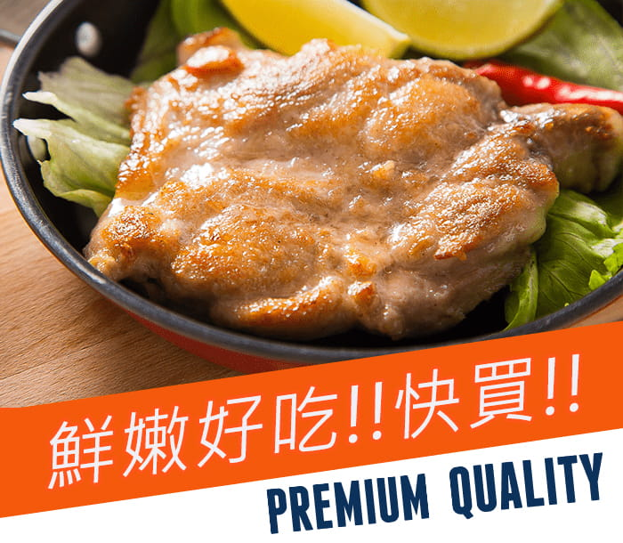 【大成】香煎雞腿排(150g/片) 3