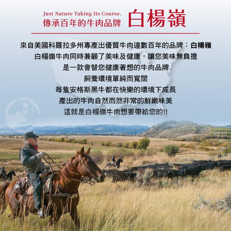 欣明◆美國白楊嶺安格斯自然牛頂極肋眼牛排(200g/1片) 5