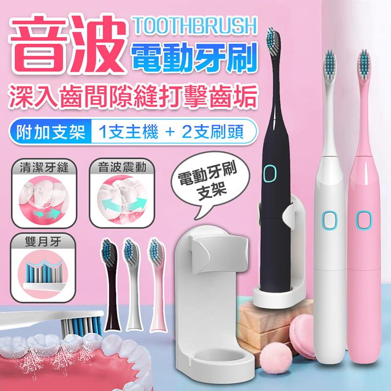 【買一送一】防水超聲波柔軟電動牙刷 3色任選(買再贈牙刷架) 0