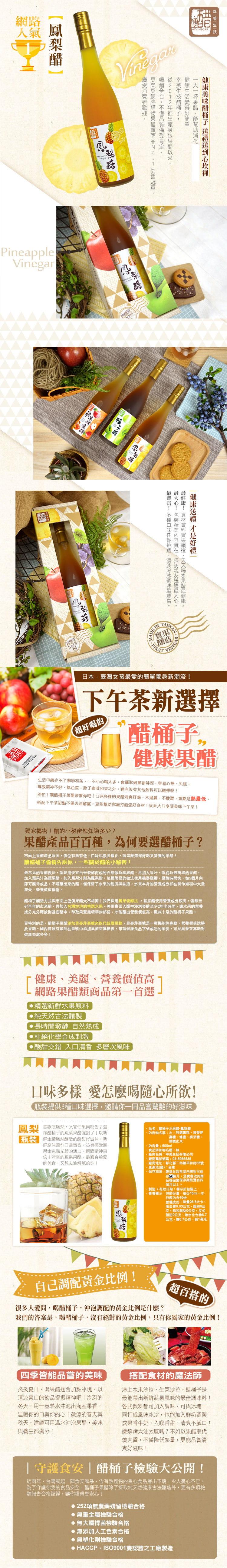 【醋桶子】實果釀造水果醋禮盒 2