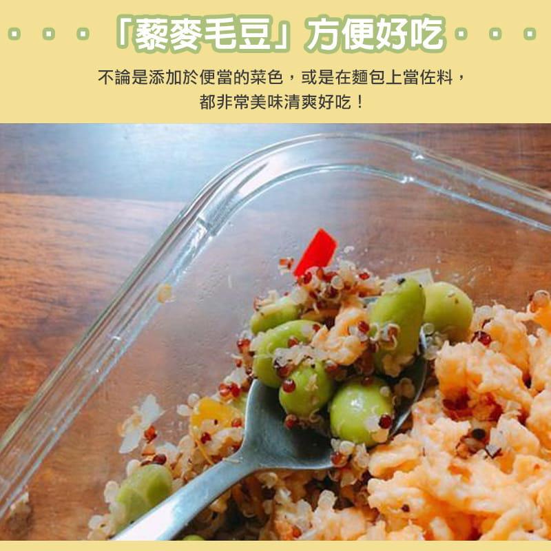 【愛上美味】清爽美味藜麥毛豆(200g/包) 2