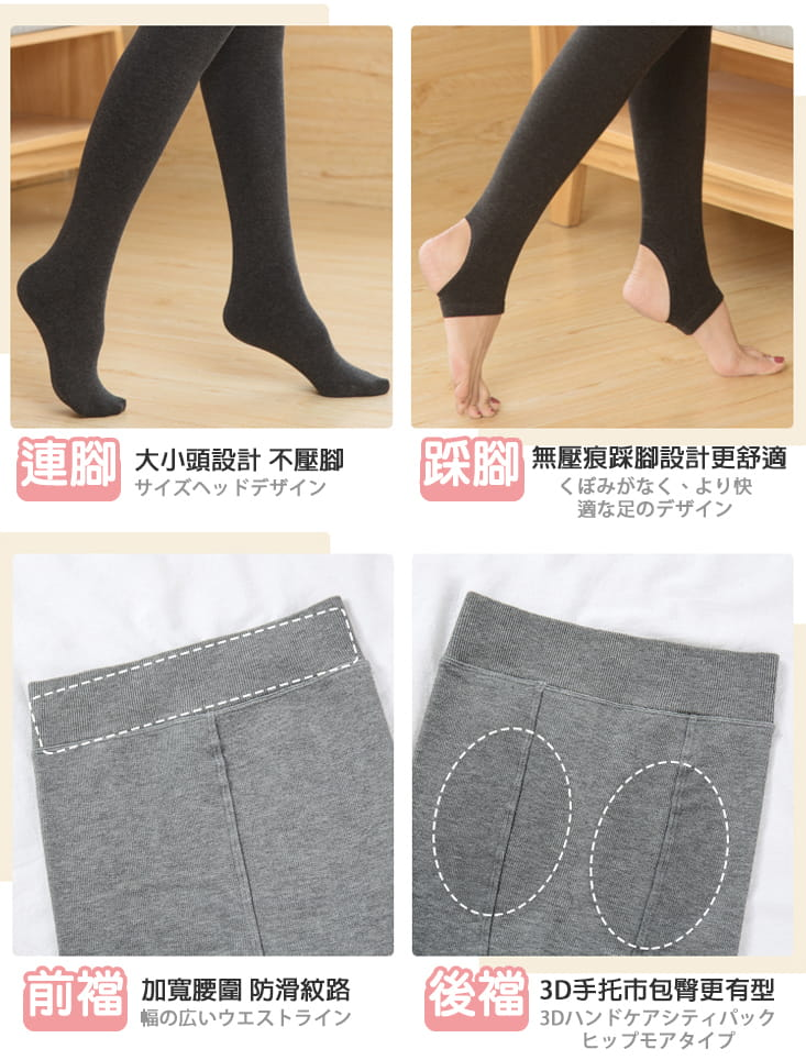 【TengYue】彈力3D立體提臀顯瘦保暖褲襪 5