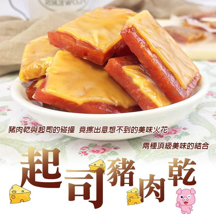 【吃貨食間】起司豬肉乾 1