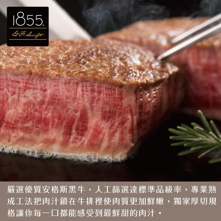 欣明◆美國1855黑安格斯熟成厚切PRIME凝脂牛(300g 2