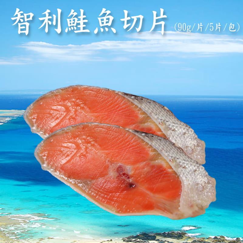 【賣魚的家】智利鮭魚切片(90g±5%/片) 0