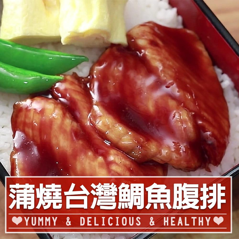 【愛上美味】蒲燒台灣鯛魚腹排 0