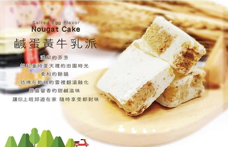 大頭叔叔鹹蛋黃牛乳派(禮盒裝144g) 5