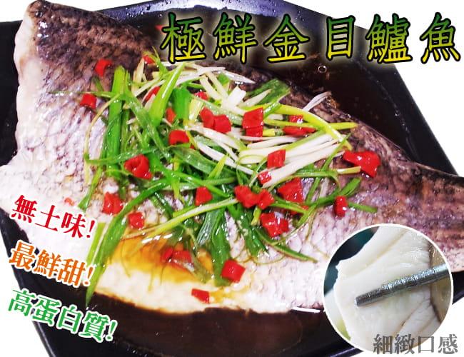 【賣魚的家】大四品鮮魚任選(虱目魚、鱈魚、鱸魚、鯛魚) 4