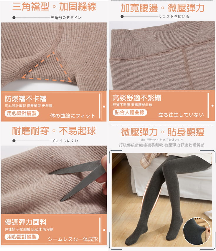 【TengYue】彈力3D立體提臀顯瘦保暖褲襪 8