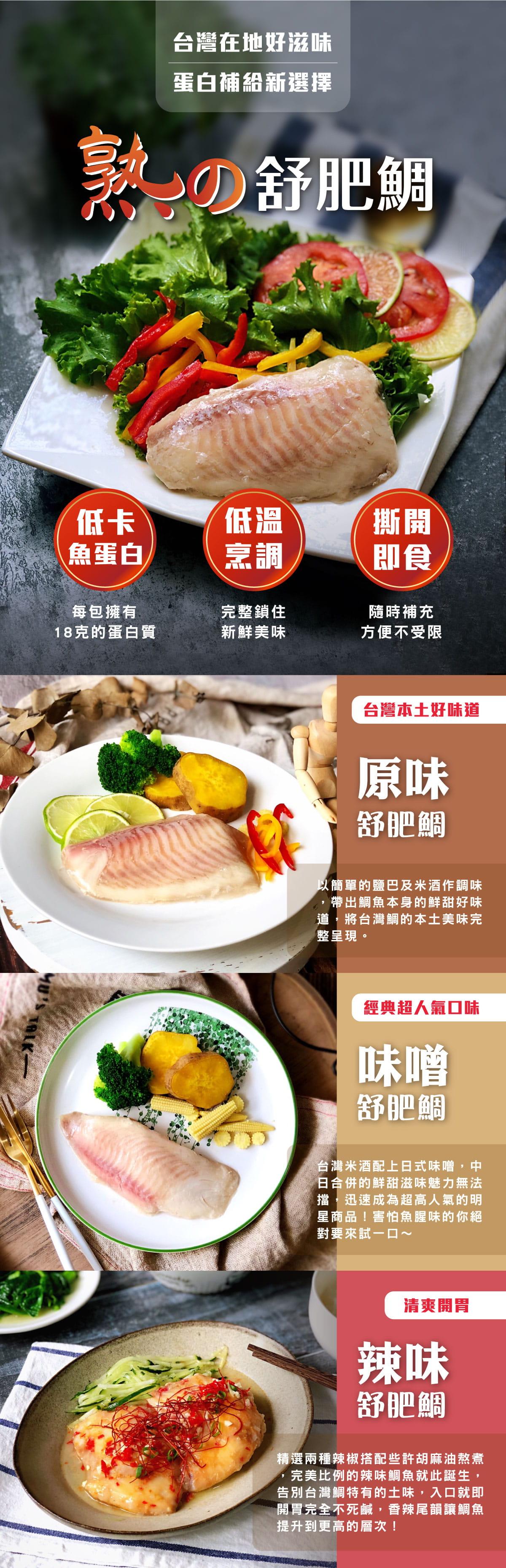 UP運動吃沙拉舒肥鯛魚即食包 1