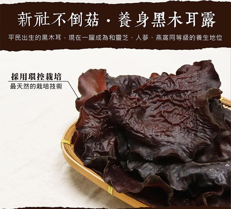 【不倒の菇】養生黑木耳露 350ml 2
