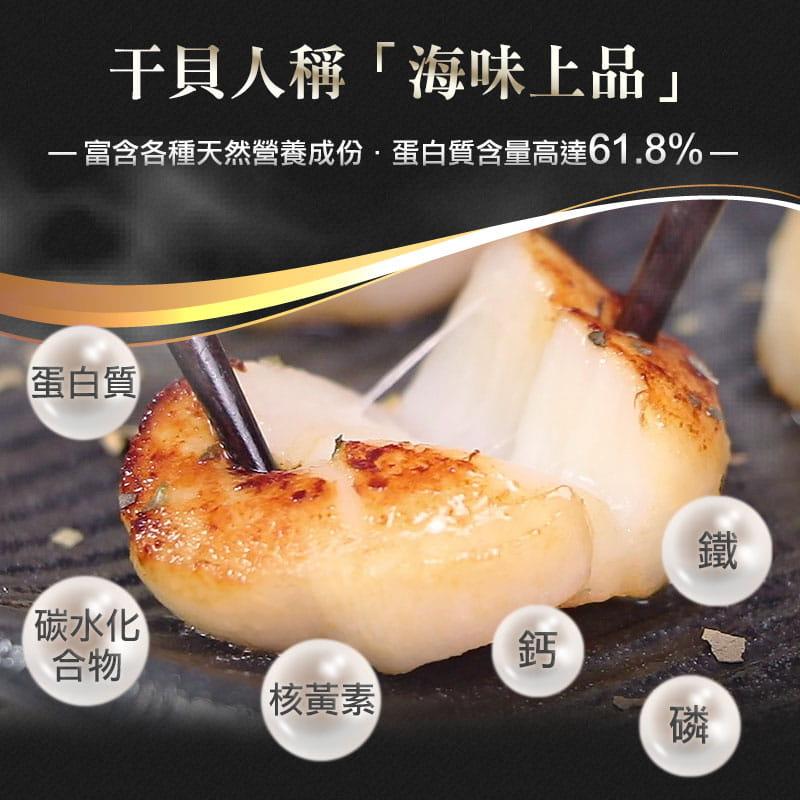 【愛上美味】北海道嚴選鮮甜大干貝 4