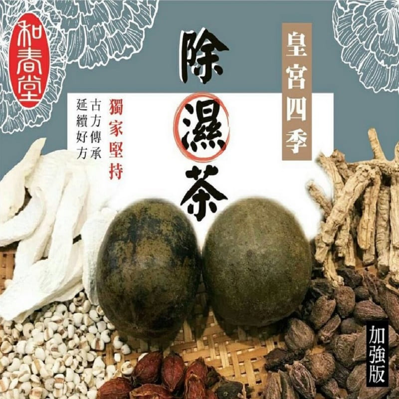 【和春堂】皇宮四季除濕茶(加強版)家庭號 0