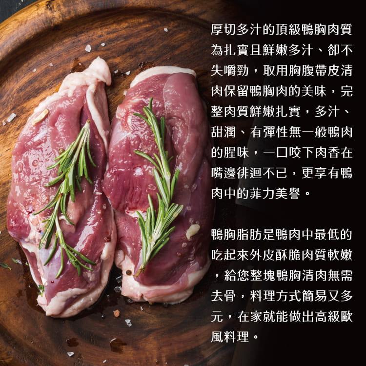 欣明◆國產嚴選超厚切櫻桃鴨胸(340g/1片) 5