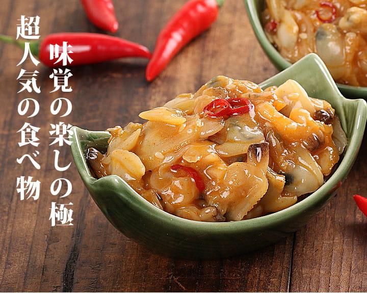 【愛上美味】川味椒麻海瓜子 4