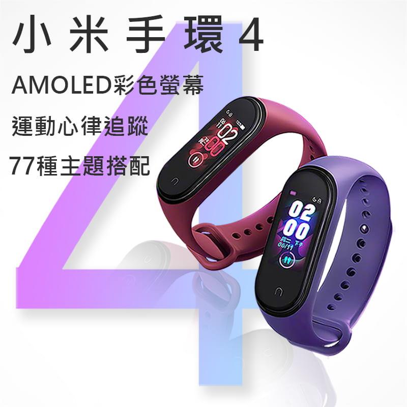 小米手環4  標準版黑   繁中全新彩色螢幕 20天待機 0