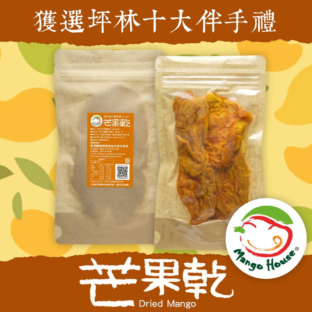 Mango House 枋山愛文芒果乾x5包(90g/包) 0
