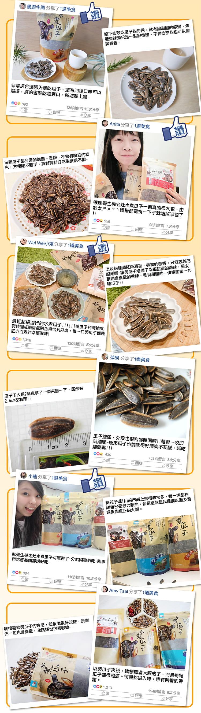 【味覺生機】老灶水煮瓜子(400g)  口味任選 10