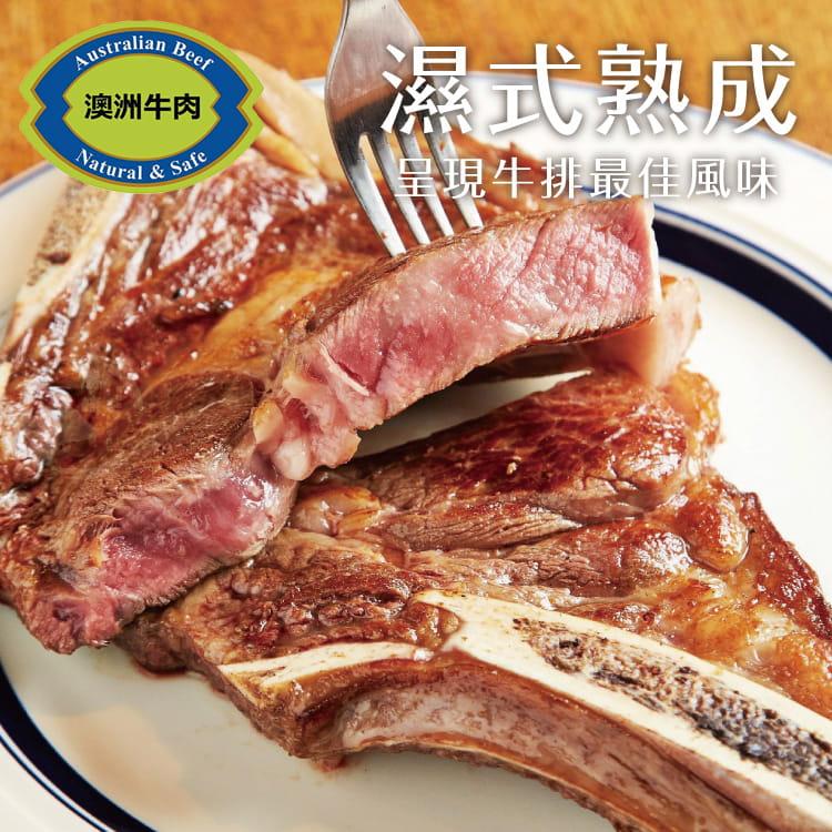 欣明◆澳洲S榖飼熟成戰斧牛排~小戰神(600g/1片) 4