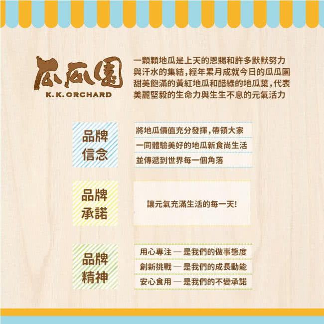 【瓜瓜園】冰火兩吃人氣番薯(350g/盒) 3