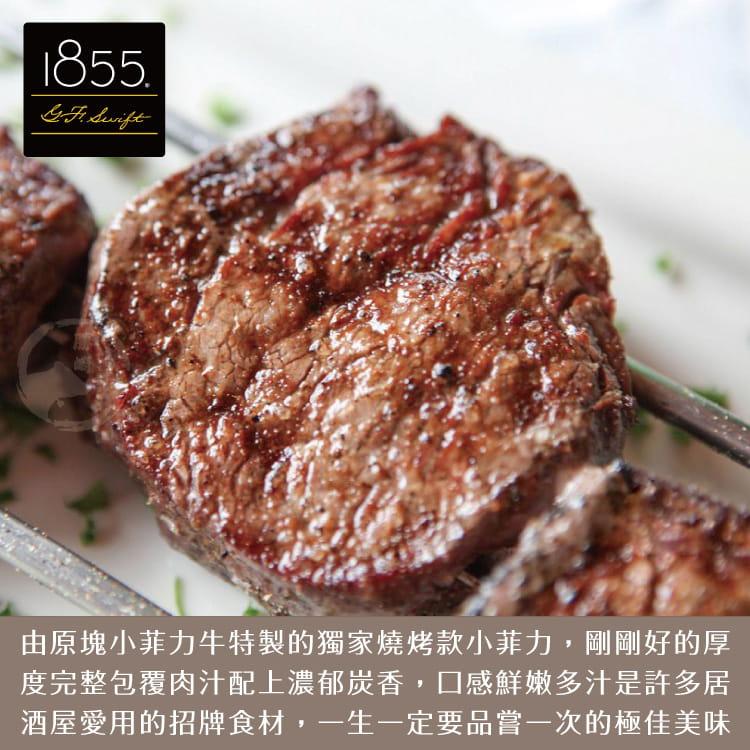 欣明◆美國1855濕式熟成經典燒烤款小菲力牛排(170g) 2