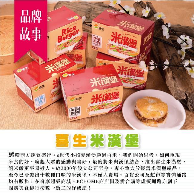 【喜生】米漢堡-喜生米漢堡 任選(3入/盒)  6