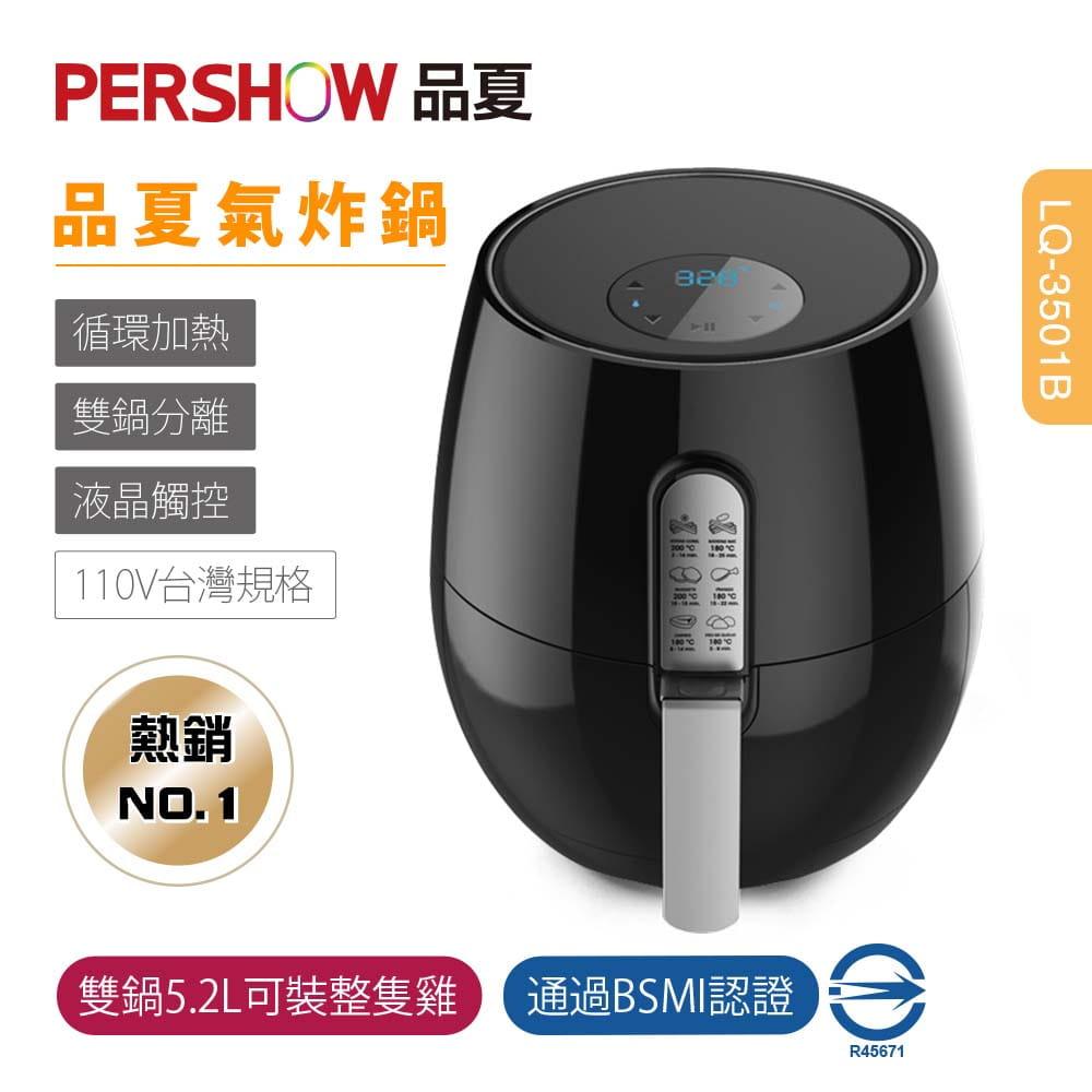 PERSHOW高檔液晶觸控氣炸鍋5.2L 0