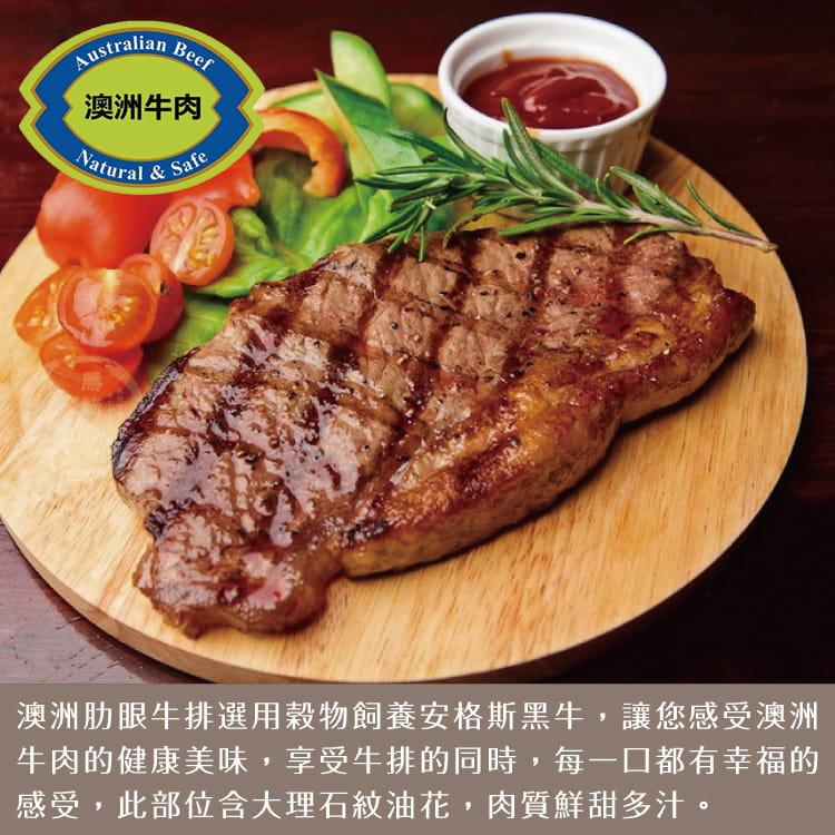 欣明◆澳洲安格斯濕式熟成肋眼牛排(200g/1片) 3