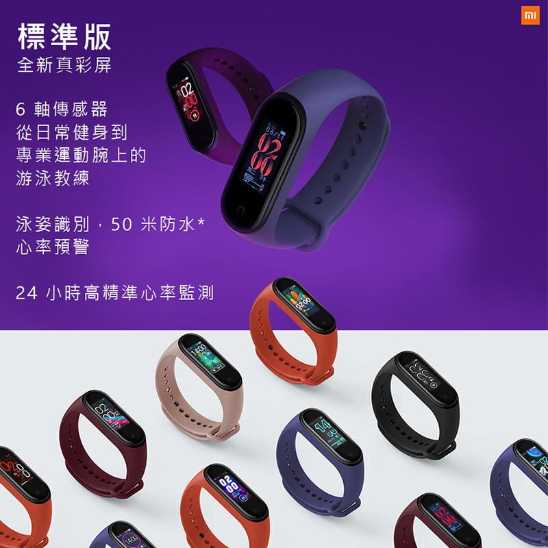 小米手環4  標準版黑   繁中全新彩色螢幕 20天待機 1
